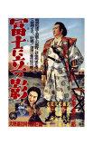 Japanese Movie Poster: Samurai Call Impressão giclée