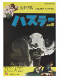 The Hustler, Japanese Movie Poster, 1961 Posters