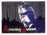 Alexander Nevskiy, Russian Movie Poster, 1938 Prints