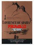 Lawrence of Arabia, Japanese Movie Poster, 1963 Kunstdrucke