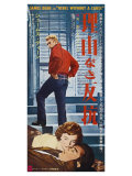 Rebel Without a Cause, Japanese Movie Poster, 1955 Art
