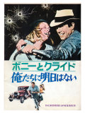 Bonnie and Clyde, Japanese Movie Poster, 1967 Pôsters