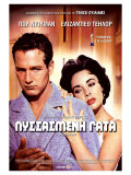 Cat on a Hot Tin Roof, Greek Movie Poster, 1958 Pôsters