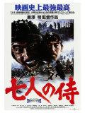 Seven Samurai, Japanese Movie Poster, 1954 Juliste