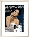 Japanese Movie Poster: A Hippy Diary Impressão giclée emoldurada