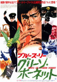 The Green Hornet Masterprint