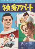 Bachelor Flat - Japanese Style Masterprint