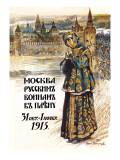 Moscow to the Russian Prisoners of War Wandtattoo von Sergei A. Vinogradov