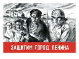Let's Defend the Great City of Lenin Wall Decal by V. Serov