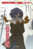 The Disappearance of Haruhi Suzumiya - Japanese Style Affiches