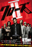 Crows Zero II - Japanese Style Photographie