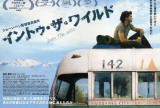 Into The Wild - Japanese Style Affiche