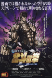 Fist of the North Star: The Legend of Kenshiro - Japanese Style Affiches