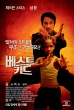 The Karate Kid - Korean Style Posters