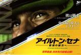 Senna - Japanese Style Affiches