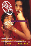 My Sassy Girl - Chinese Style Affiches