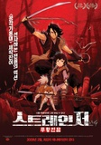 Sword of the Stranger - Korean Style Affiches