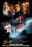 Ip Man 2 - Chinese Style Affiches