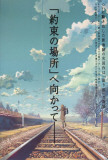 The Place Promised in Our Early Days - Japanese Style Poster