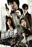 New Police Story - Chinese Style Posters