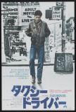 Filmposter Taxi Driver, Japanse versie Poster