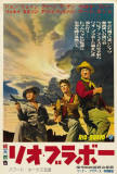 Rio Bravo - Japanese Style Affiches