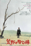 Filmposter A Fistful of Dollars, Japanse versie Posters