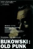 Bukowski: Born Into This - Japanese Style Posters