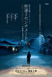 5 Centimeters per Second - Taiwanese Style Poster