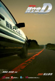Initial D - Hong Style Affiches