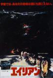 Alien - Japanese Style Foto