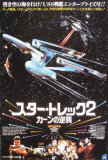 Star Trek: The Wrath of Khan - Japanese Style Posters