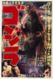 Godzilla, King of the Monsters - Japanese Style Poster