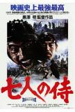 Seven Samurai - Japanese Style Posters