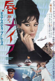Modesty Blaise - Japanese Style Posters