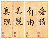 Chinese Writing - Feng Shui Julisteet