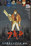 アキラ(1988年) キャンバスプリント