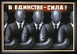 Strength is in Unity! Poster von Alexander Lozenko