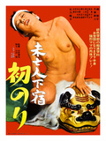 Japanese Movie Poster - The First Ride of a Landlord Widow Reproduction procédé giclée
