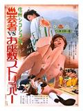 Japanese Movie Poster - The Geisha Versus Striptease Reproduction procédé giclée