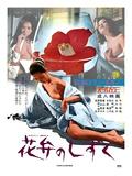 Japanese Movie Poster - A Drop of Petal Reproduction procédé giclée