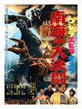 Japanese Movie Poster - Godzilla Vs. the Sea Monster Impressão giclée