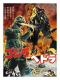 Japanese Movie Poster - Godzilla Vs. the Smog Monster Impressão giclée