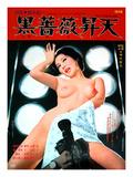 A Black Rose Ascension, Japanese Movie Poster Reproduction procédé giclée