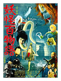 Japanese Movie Poster - Phantoms Stories Impressão giclée