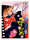 Japanese Movie Poster - The Evaluation Reproduction procédé giclée