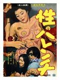 Japanese Movie Poster - Shameless Play Reproduction procédé giclée