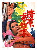 Japanese Movie Poster - The Washing Up after a Love Affair Reproduction procédé giclée