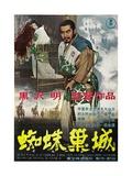 "Seven Samurai, 1954, ""Shichinin No Samurai"" Directed by Akira Kurosawa Giclée-vedos"