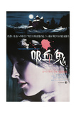 The Fearless Vampire Killers, Japanese poster, 1967 Art